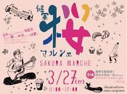 桜まるしぇ.jpg