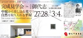 H30年1月30日ブログ-5.jpg