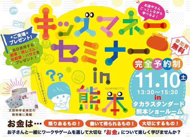 キッズマネーセミナー熊本・横.png