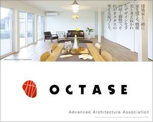 熊本の住宅会社オクタス/OCTASE